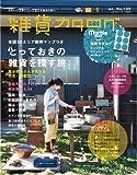 雑貨カタログ 2011年 早春号 4月号 画像
