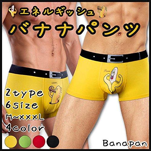 おすすめ 期間 バナナパンツ ボクサーパンツ キャラクター 下着 パンツ プレゼント 誕生日 男性 ギフト おもしろい おもしろ 彼氏 ジュニア プレゼント 父の日 メンズ ボクサーパンツ L,B GREEN