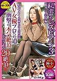 秘密のレズビアン3 松本メイ セレブの友 [DVD]