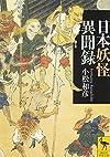 日本妖怪異聞録 (講談社学術文庫)
