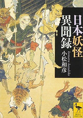 日本妖怪異聞録 (講談社学術文庫)の詳細を見る