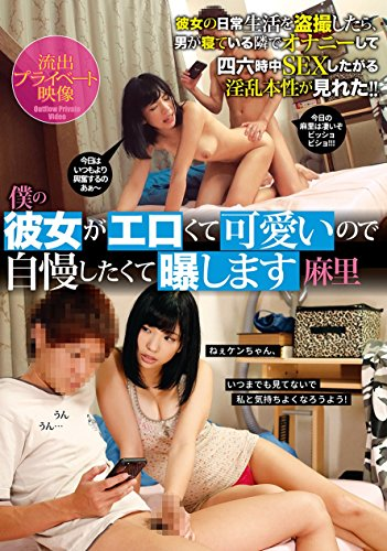 Elo my girlfriend so cute and I want to brag about, or formaldehyde for Mari amateur Nikki / family [DVD]