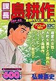 課長島耕作 Age 42 (KPC)