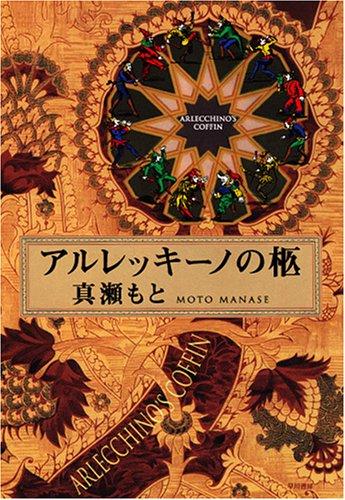 アルレッキーノの柩 (ハヤカワ・ミステリワールド)の詳細を見る