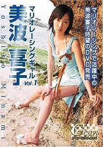 美波喜子 マリオレーシングギャル [DVD]