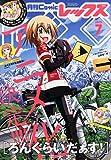 月刊ComicREX 2015年 07 月号 [雑誌]