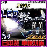 トヨタ アリオン AZT240系/NZT240系/ZZT240系 平成14年12月-平成16年12月 【LED ホワイトバルブ】 日本製 3年保証 車検対応 led LEDライト