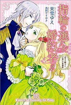 [茉雪 ゆえ]の指輪の選んだ婚約者: 2 恋する騎士と戸惑いの豊穣祭 (アイリスNEO)