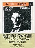 ボードレール批評〈2〉美術批評2・音楽批評 (ちくま学芸文庫)