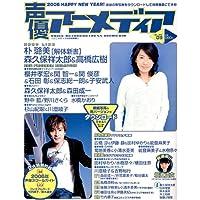 声優アニメディア 2006年 02月号