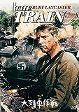 大列車作戦[DVD]