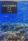 日本産魚類検索 全種の同定