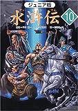 ジュニア版 水滸伝〈10〉「ついに最後の決戦」の巻