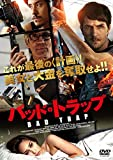 バッド・トラップ[DVD]