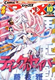 月刊 Comic REX (コミックレックス) 2010年 10月号 [雑誌]