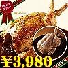 Xmas 2014 クリスマスチキン 【加熱前・生】 3~4名用 お取り寄せ 広尾銘店 プーレドール ロティサリーチキン<丸鶏1羽>※お届け予定は、「2014年12月17日~2014年12月25日」となります