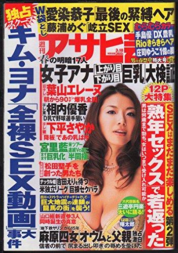 週刊アサヒ芸能 2010年3月18日号