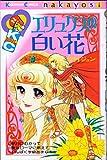 エリュクスの白い花  / 牧村 ジュン のシリーズ情報を見る