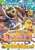 イースターラビットのキャンディ工場[DVD]