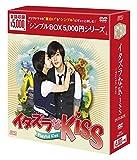 イタズラなKiss~Playful Kiss DVD-BOX (韓流10周年特別企画DVD-BOX/シンプルBOXシリーズ) 画像