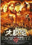 大脱走 コルディッツ収容所[DVD]