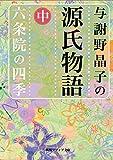 与謝野晶子の源氏物語 中 六条院の四季 (角川ソフィア文庫)