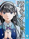ラブデスター 9 (ジャンプコミックスDIGITAL)