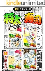 【極!合本シリーズ】 将太の寿司5巻
