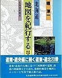 北海道 地図を紀行する〈道東・道北編〉 画像