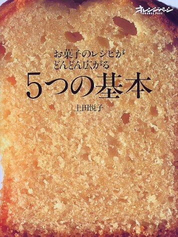 お菓子のレシピがどんどん広がる5つの基本 (オレンジページCOOKING)の詳細を見る
