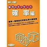 解法のエッセンス/確率編 (高校への数学)