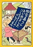 田舎暮らしはじめました 〜うちの家賃は5千円〜 (コミックエッセイ)