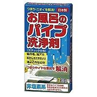 ハウスワーク雑貨 お風呂のパイプ洗浄剤3包