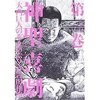 神聖喜劇 (第3巻)