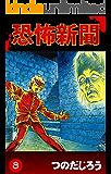 恐怖新聞(8)