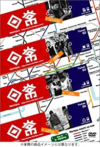 日常 [DVD]