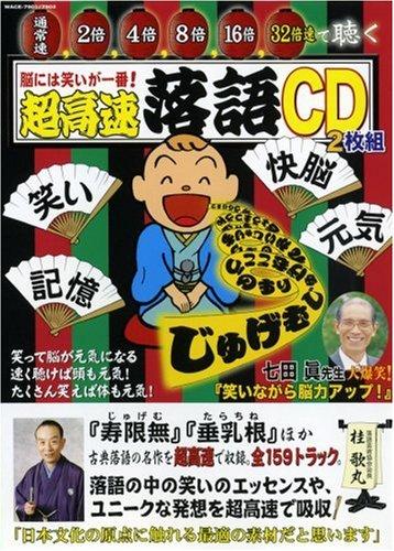 超高速落語CD 2枚組