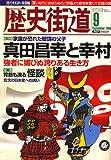 歴史街道 2006年 09月号 [雑誌]
