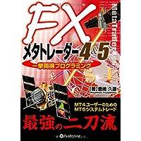 FXメタトレーダー4&5一挙両得プログラミング (現代の錬金術師シリーズ)