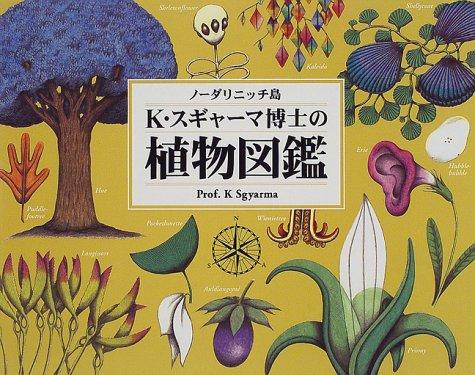 ノーダリニッチ島K・スギャーマ博士の植物図鑑の詳細を見る