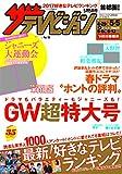 ザテレビジョン 首都圏関東版 2017年05/05号