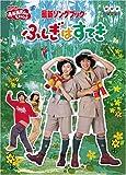 NHKおかあさんといっしょ最新ソングブック ふしぎはすてき [DVD] 画像