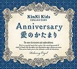 Anniversary/愛のかたまり~KinKi Kidsコレクション