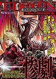 T-DRAGON 人類 vs T-DRAGON 編 (ヒーローズコミックス)