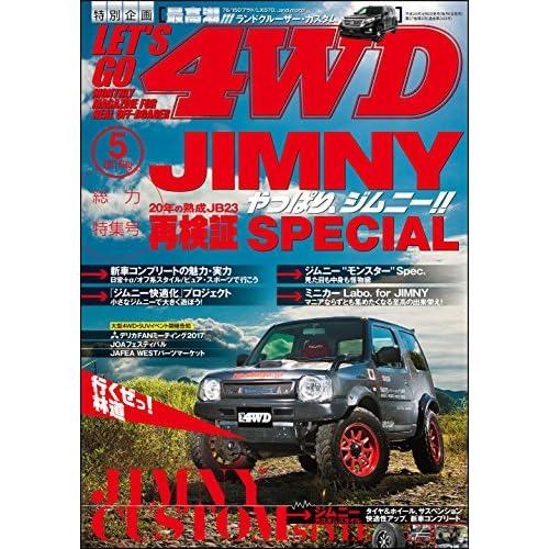LET'S GO 4WD【レッツゴー4WD】2017年5月号 [雑誌]