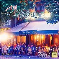 パリの散歩道 2019年 カレンダー 壁掛け SD-5 (使用サイズ 594x297mm) 風景
