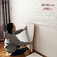 20枚 3D 壁紙 レンガ 防音シート 防水 壁紙 断熱 DIYクッション シール シート立体 壁用 壁紙 はがせる タイルシール ウォールステッカー 北欧 白 壁用 タイル 60cm*60cm