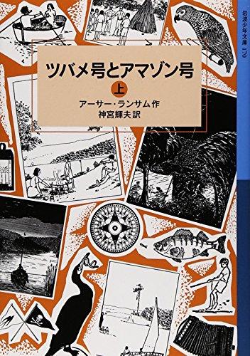 ツバメ号とアマゾン号(上) (岩波少年文庫 ランサム・サーガ)の詳細を見る
