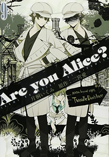 Are you Alice? 9巻 (IDコミックス ZERO-SUMコミックス)の詳細を見る