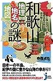 和歌山「地理・地名・地図」の謎 (意外に知らない和歌山県の歴史を読み解く!) 画像